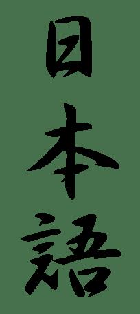 343px-Nihongo.svg