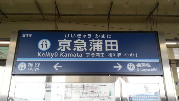 Keihin-kyuko-railway-KK11-Keikyu-Kamata-station-sign-b-20150630