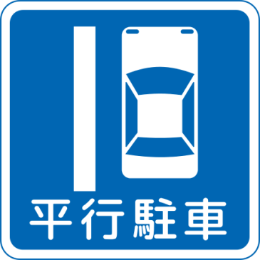https://commons.wikimedia.org/wiki/File:Japanese_Road_sign_327-10.svg